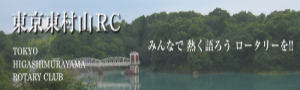 higasimurayama