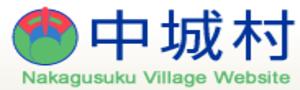 nakagusuku