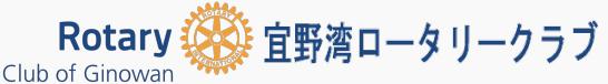 宜野湾ロータリークラブ